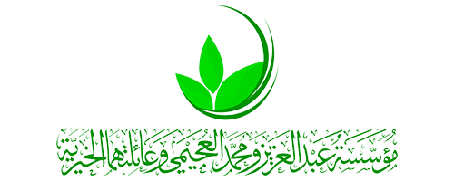مؤسسة عبد العزيز ومحمد العجيمي الخيرية