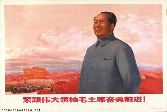 """Avanzando hacia adelante mientras seguimos al Gran Lider Mao"". Abril 1969 - Shanghai renmin meishu chubanshe (上海人民美术出版社供稿)"