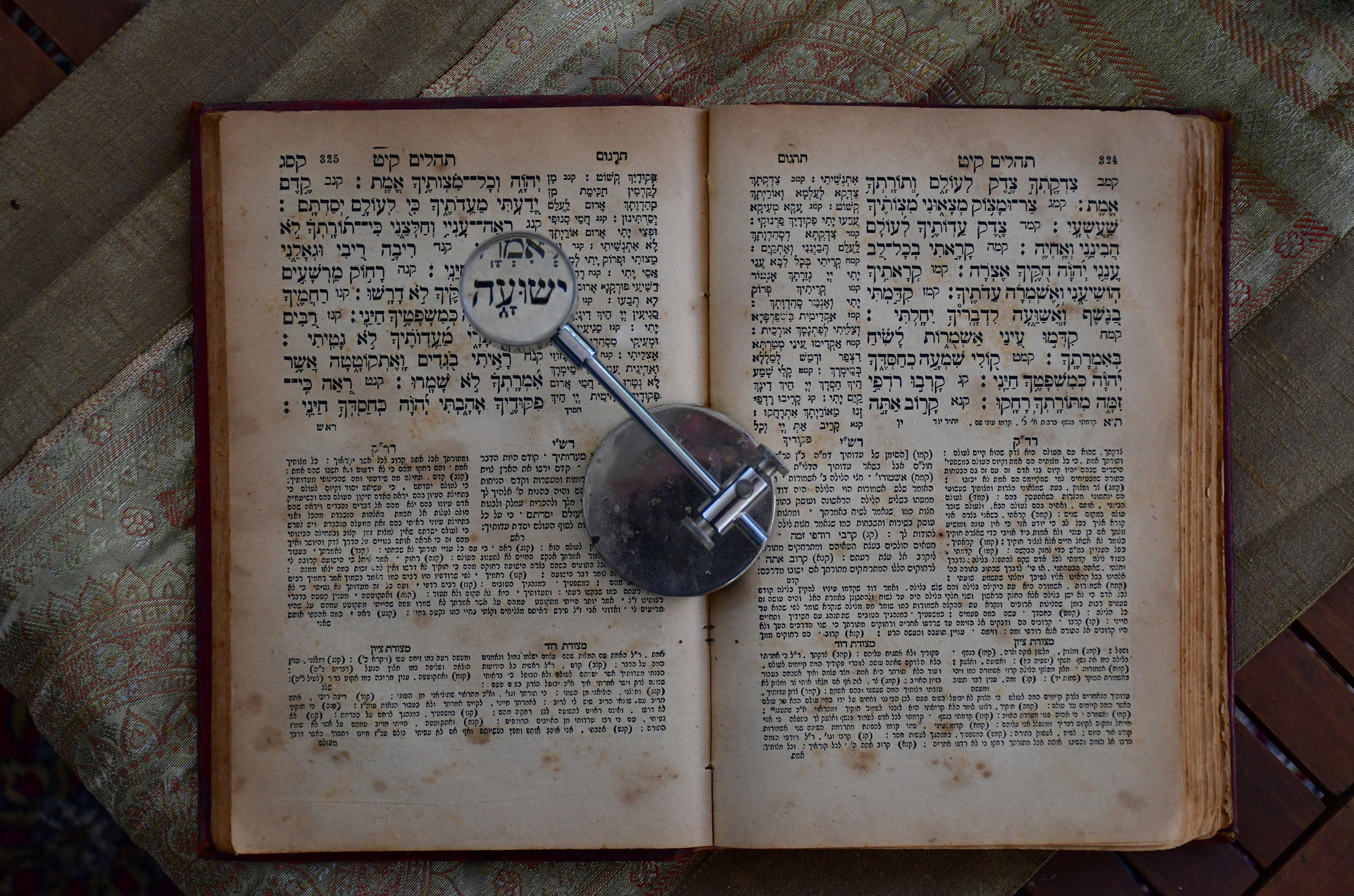 אותות ומופתים - שפע - ישועה שתרוג - יואל שתרוג - אדמה יוצרת - yoel sitruk