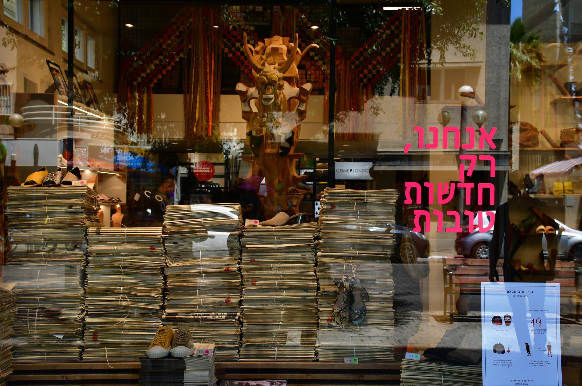 יואל שתרוג - אדמה יוצרת - yoel sitruk -חלון ראווה - דיזינגוף תל אביב - חדשות טובות - חלום ראווה