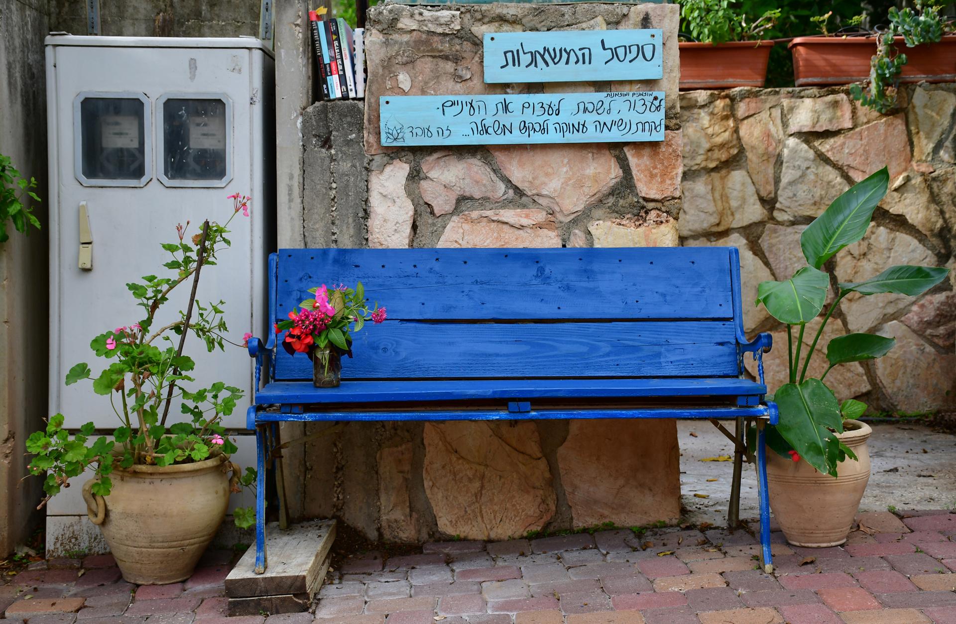 ספסל המשאלות - משפחת שתרוג - השקמה 79 לפיד - יואל שתרוג - אדמה יוצרת - yoel sitruk