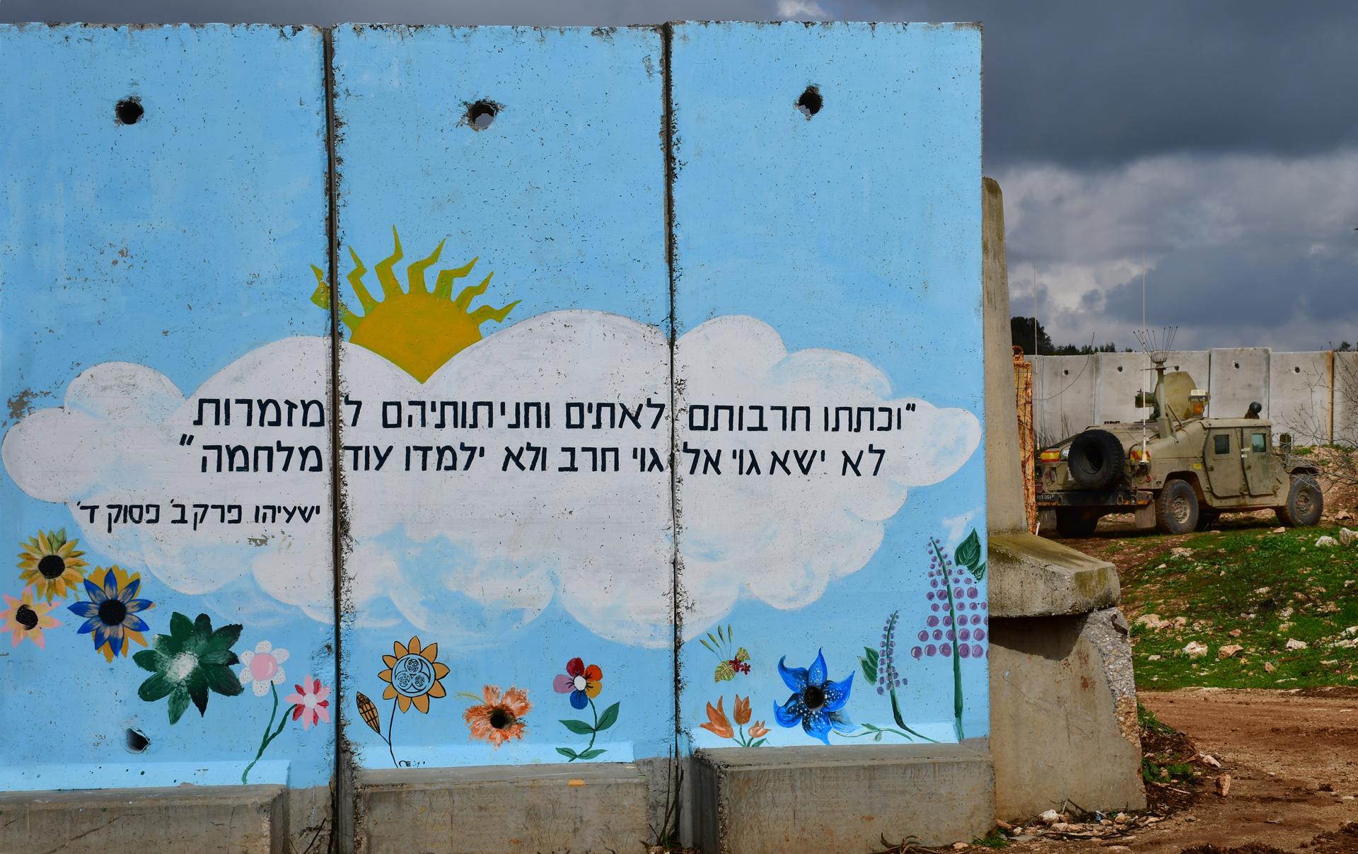 שתולה - כביש הצפון - יואל שתרוג - אדמה יוצר- yoel sitruk