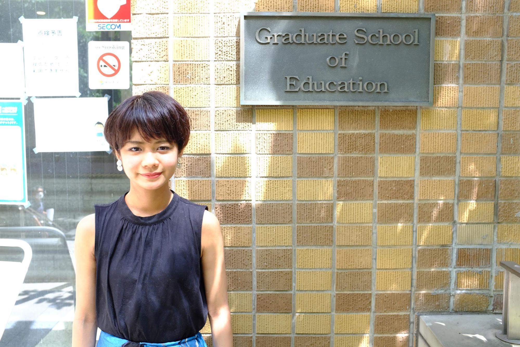 東京大学大学院教育学研究科附属バリアフリー教育開発研究センター