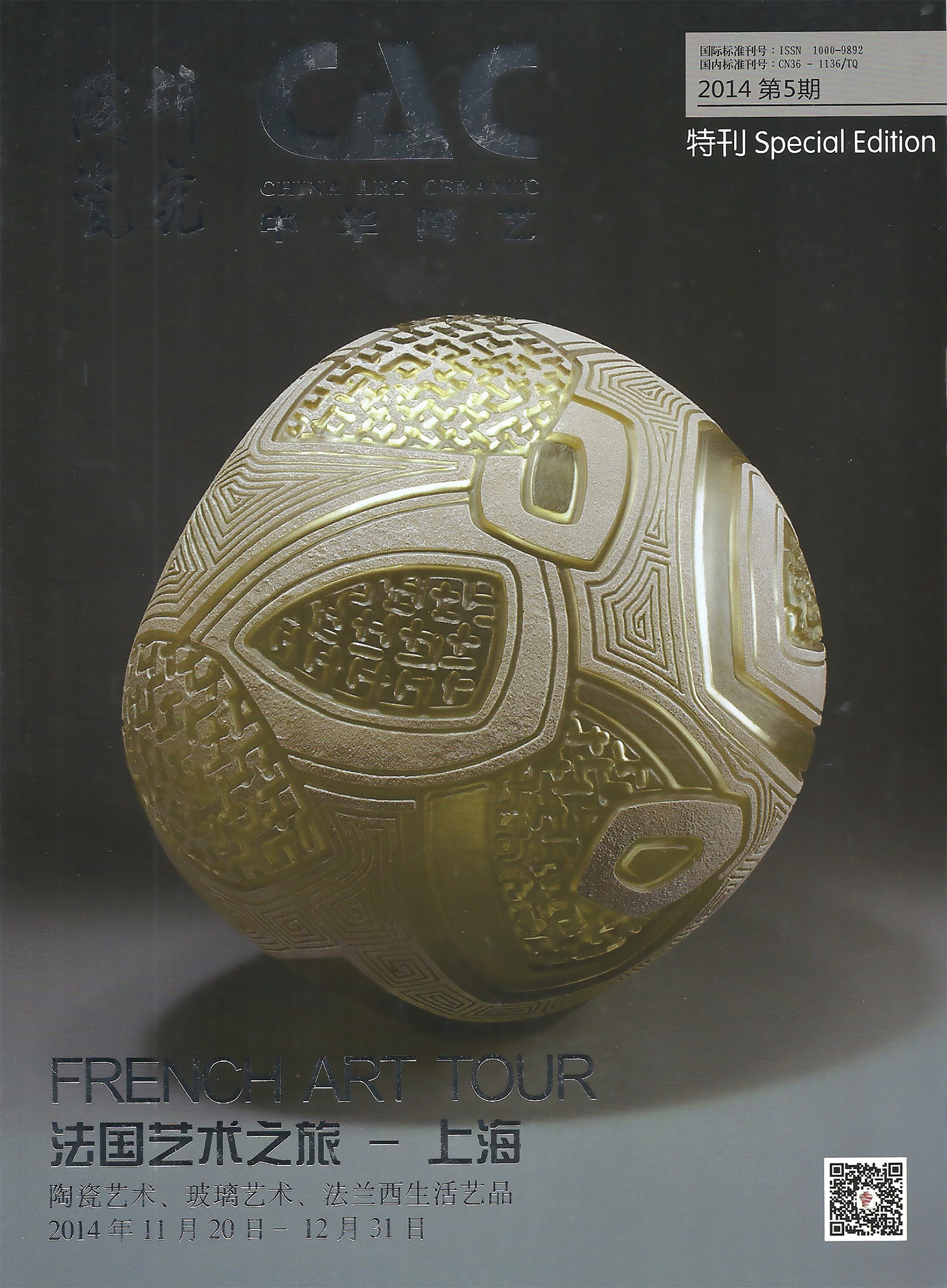 French art tour • Shangaï