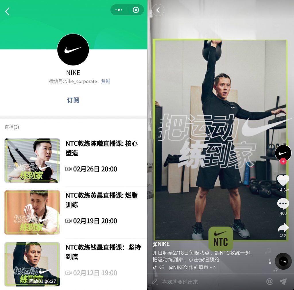 Nike at peak of virus wechat livestream and miniprogram