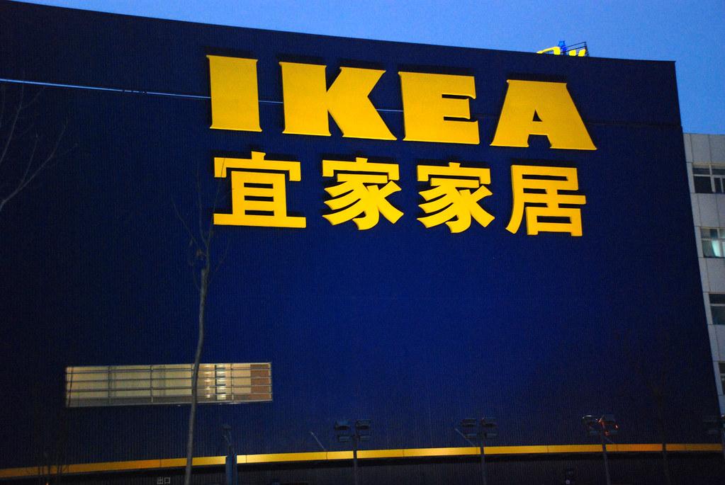 IKEA at Tmall