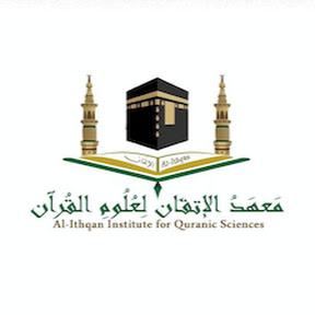 Research Committee of Al Ithqan Institute