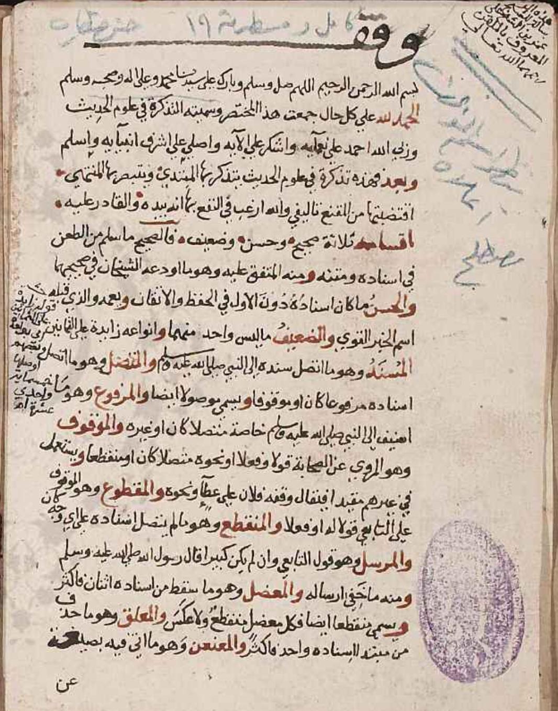 Manuscript of al-Tadhkirah