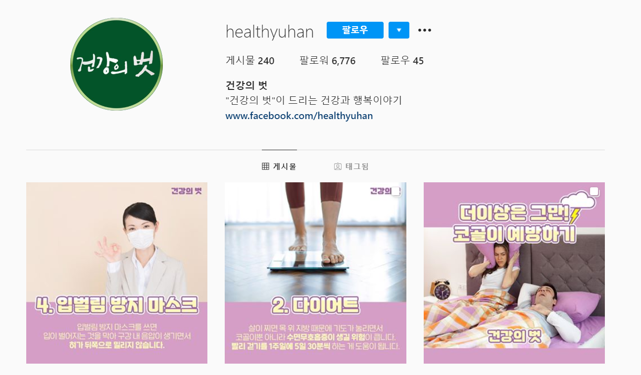 의료산업 디지털 마케팅의 트렌드 - 건강의 벗