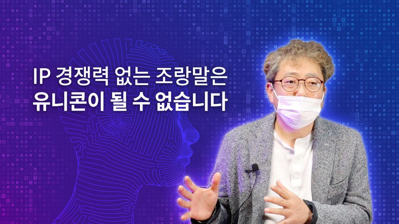 """아이엑셀, 홍종철 대표 """"IP로 유니콘 스타트업 키운다."""""""