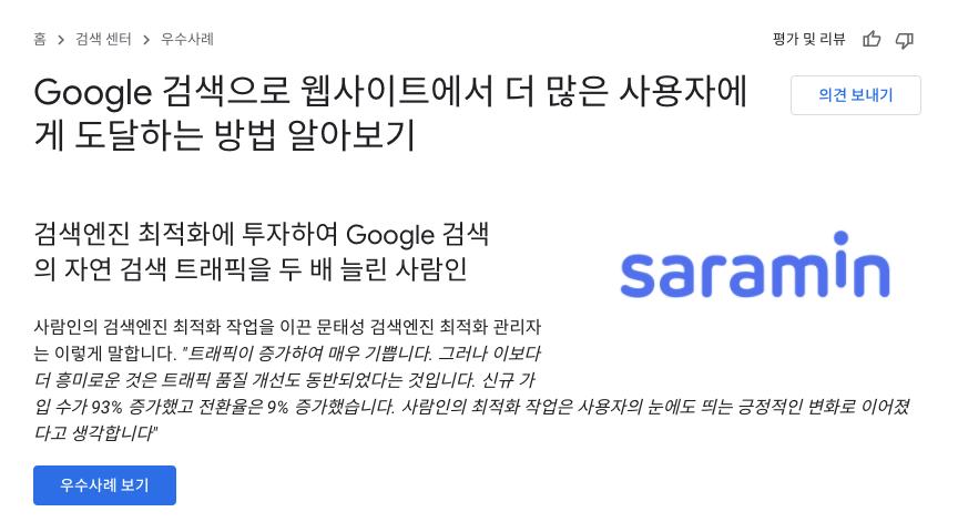 구글 SEO 우수 사례