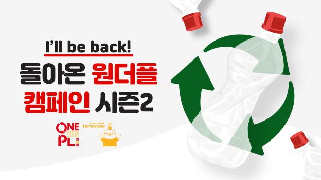 코카콜라 원더플 캠페인