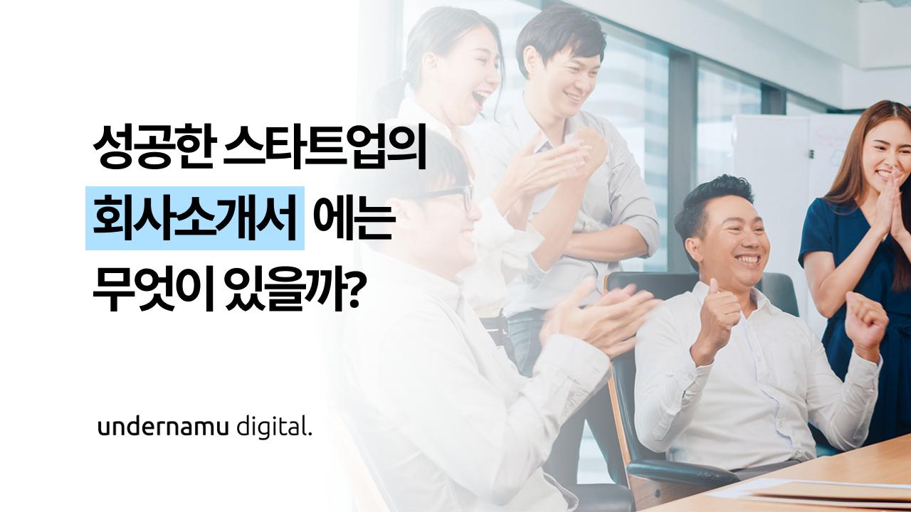 성공한 스타트업의 회사소개서에는 무엇이 있을까?