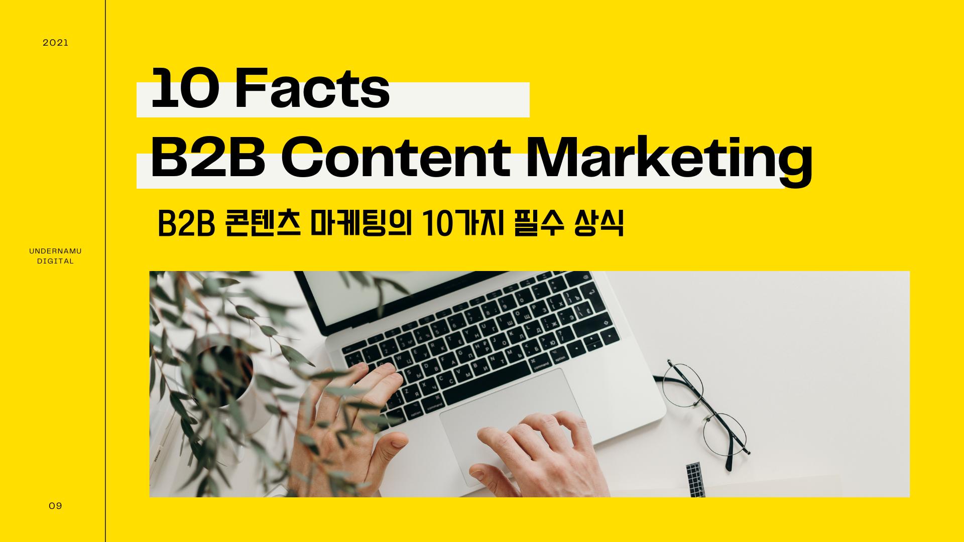 B2B 콘텐츠 마케팅에 대한 10가지 사실