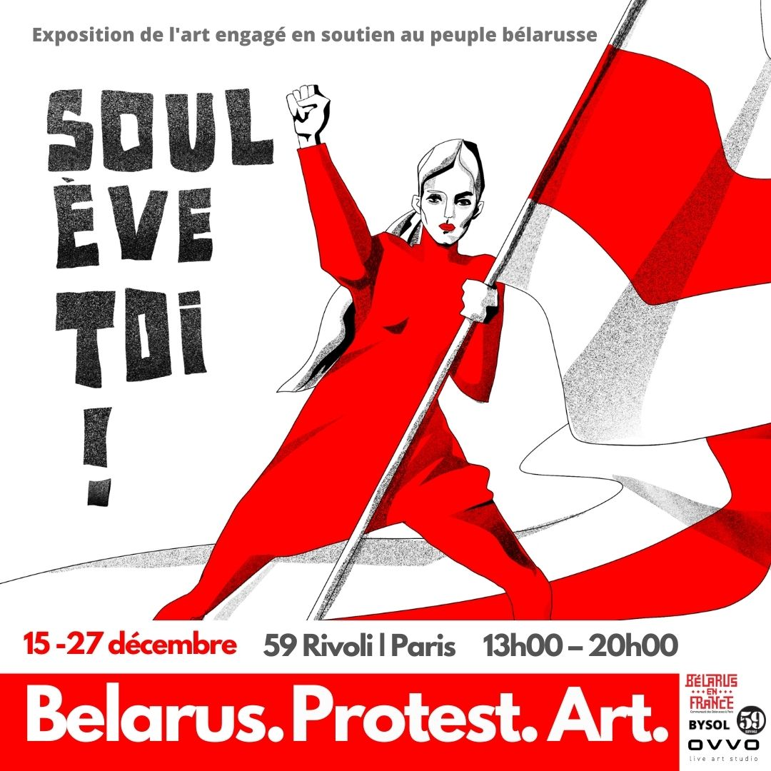 Poster for the Protest art exhibition held in Paris, France
