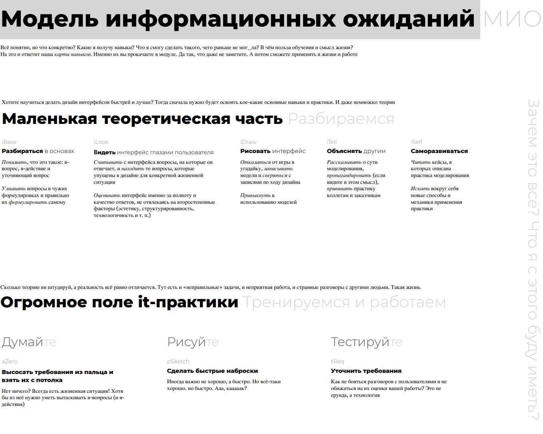 Фрагмент карты навыков. Плакат-приложение для студентов, которые хотят дотошно понять, чему же они научились в первом модуле задачника