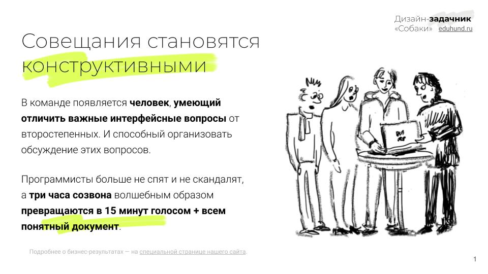 конструктивными • Дизайн-задачник «Собаки Павловой» • 300+ упражнений для IT-специалистов