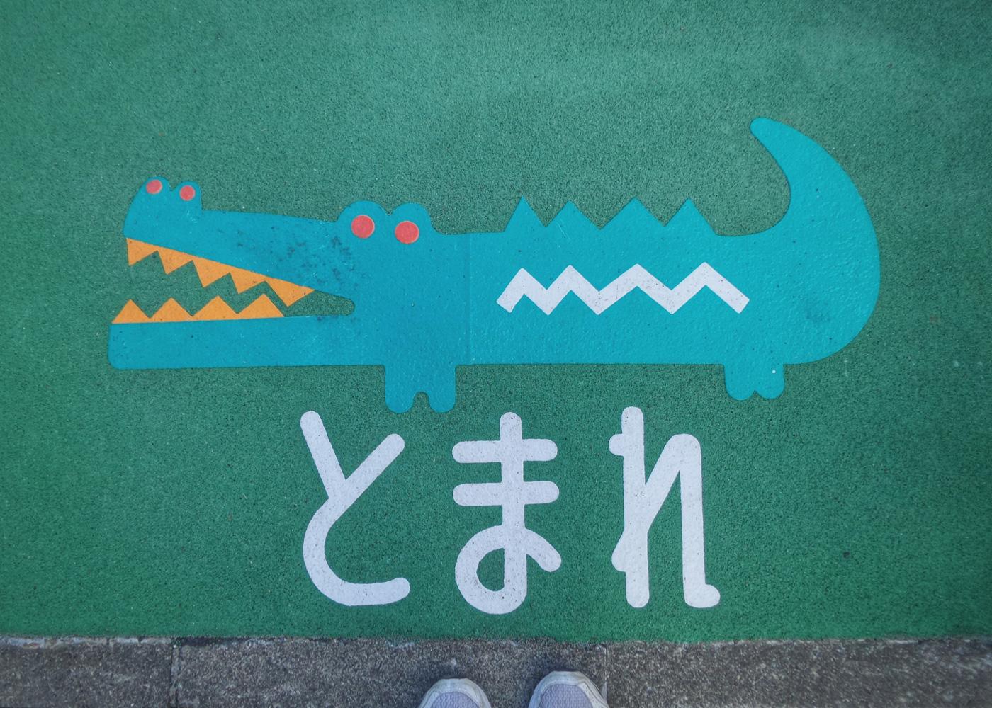 Japan - Das Land der Gegensätze