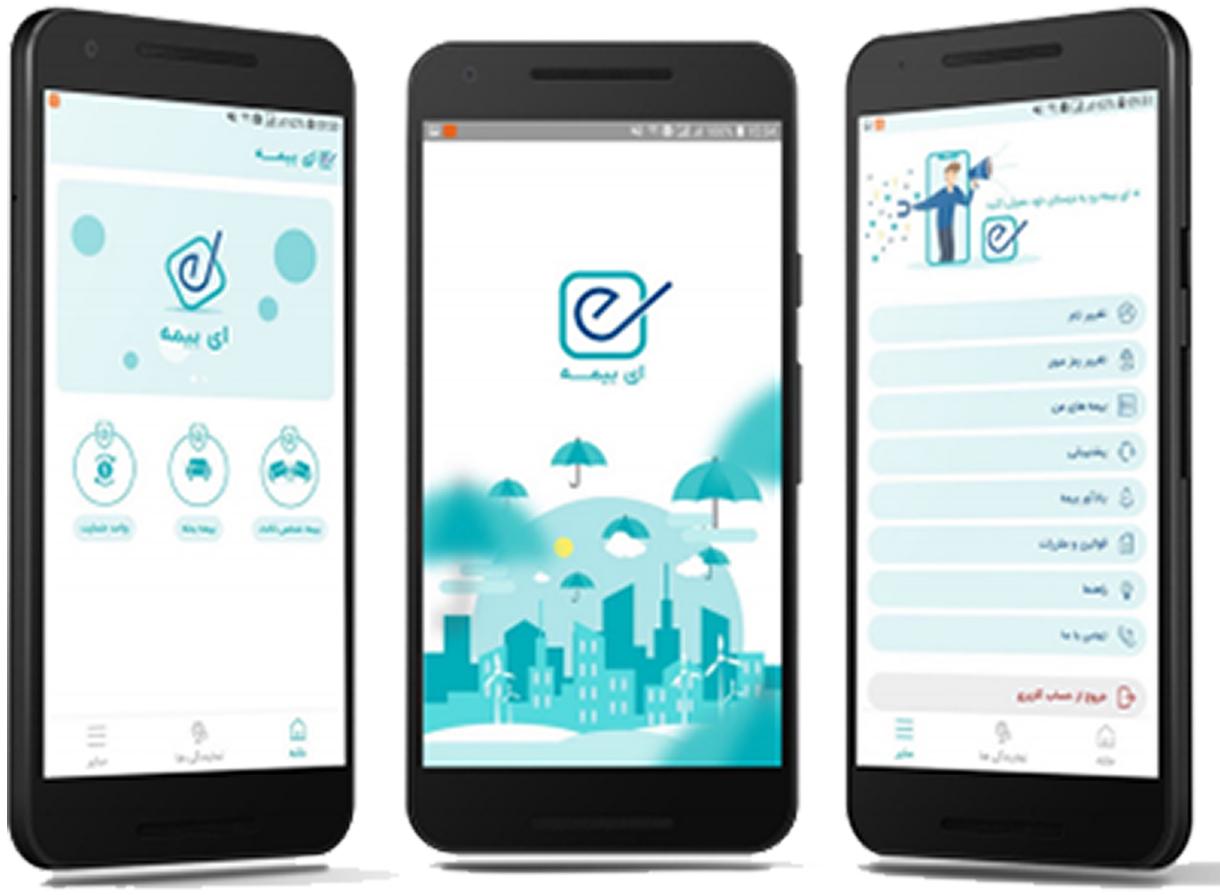 Insurance — Mobile App