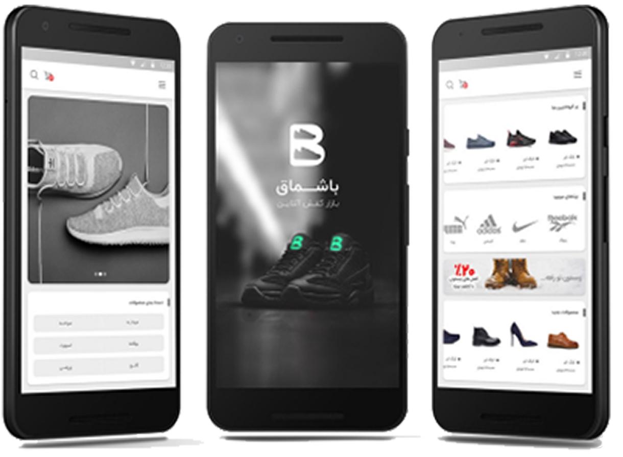 Footwear Wholesale — Mobile App