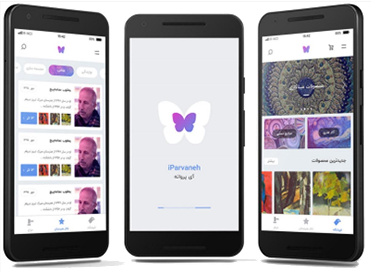 Artwork Showcasing — Mobile App