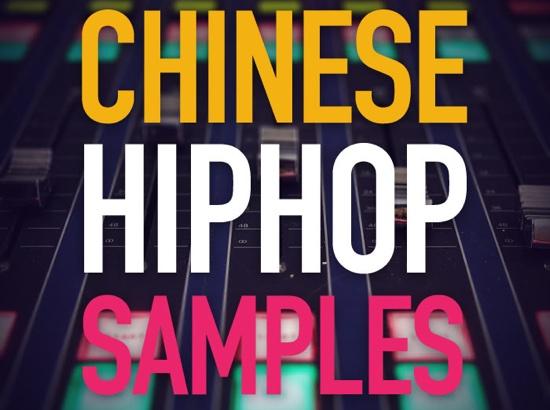中文说唱采样探寻 Chinese HipHop Samples