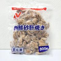 日本 NICHIREI 鹽味雞腎 (500g)