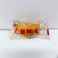 【慶年食品】油角