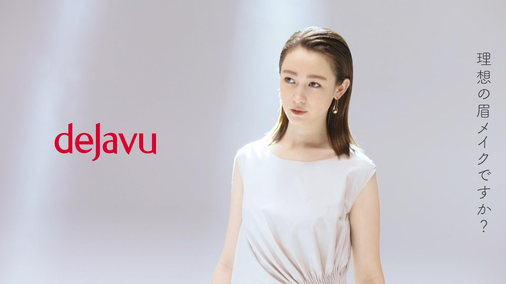 dejavu/フィルム眉カラー WEBCM
