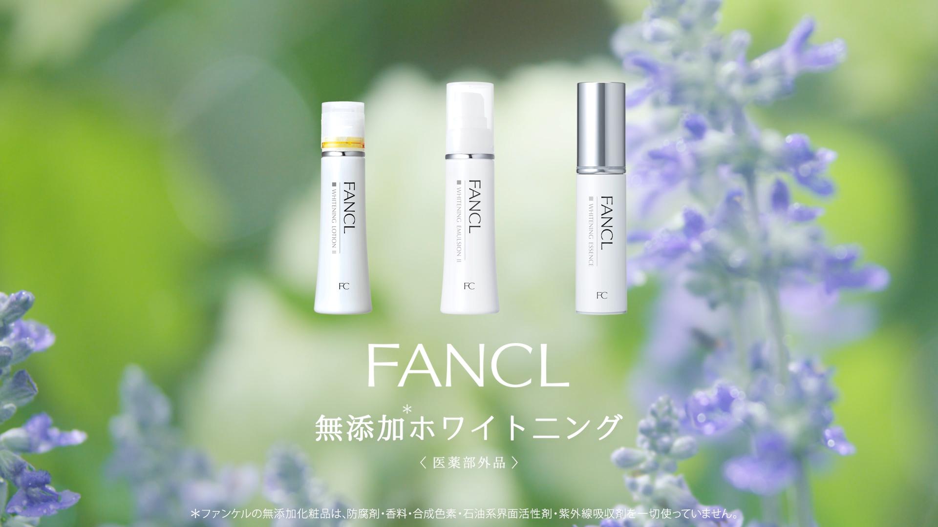 FANCL/無添加ホワイトニング WEBCM