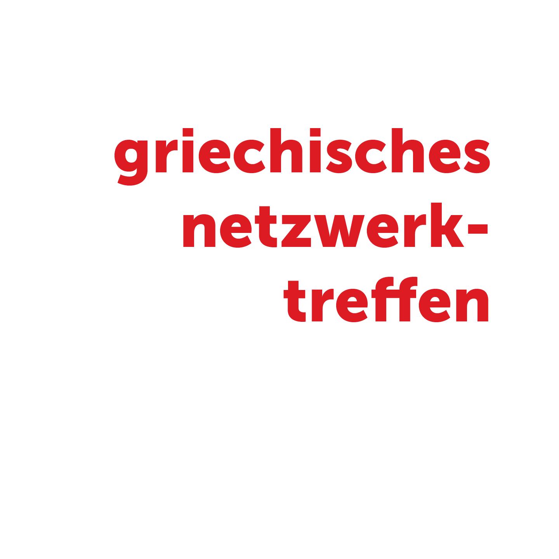 Griechisches Netzwerktreffen
