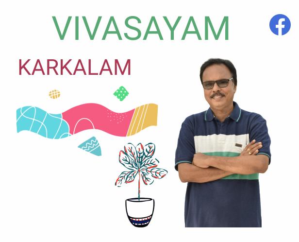 Vivasayam Karkalam - Mr.N.Madhubalan, Asst.Director Agriculture (Retd)