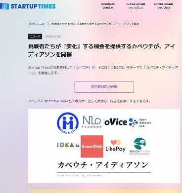 https://startuptimes.jp/2020/10/22/212776/