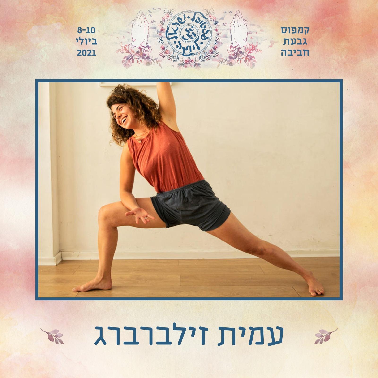 פסטיבל ישראל ליוגה - עמית זילברברג