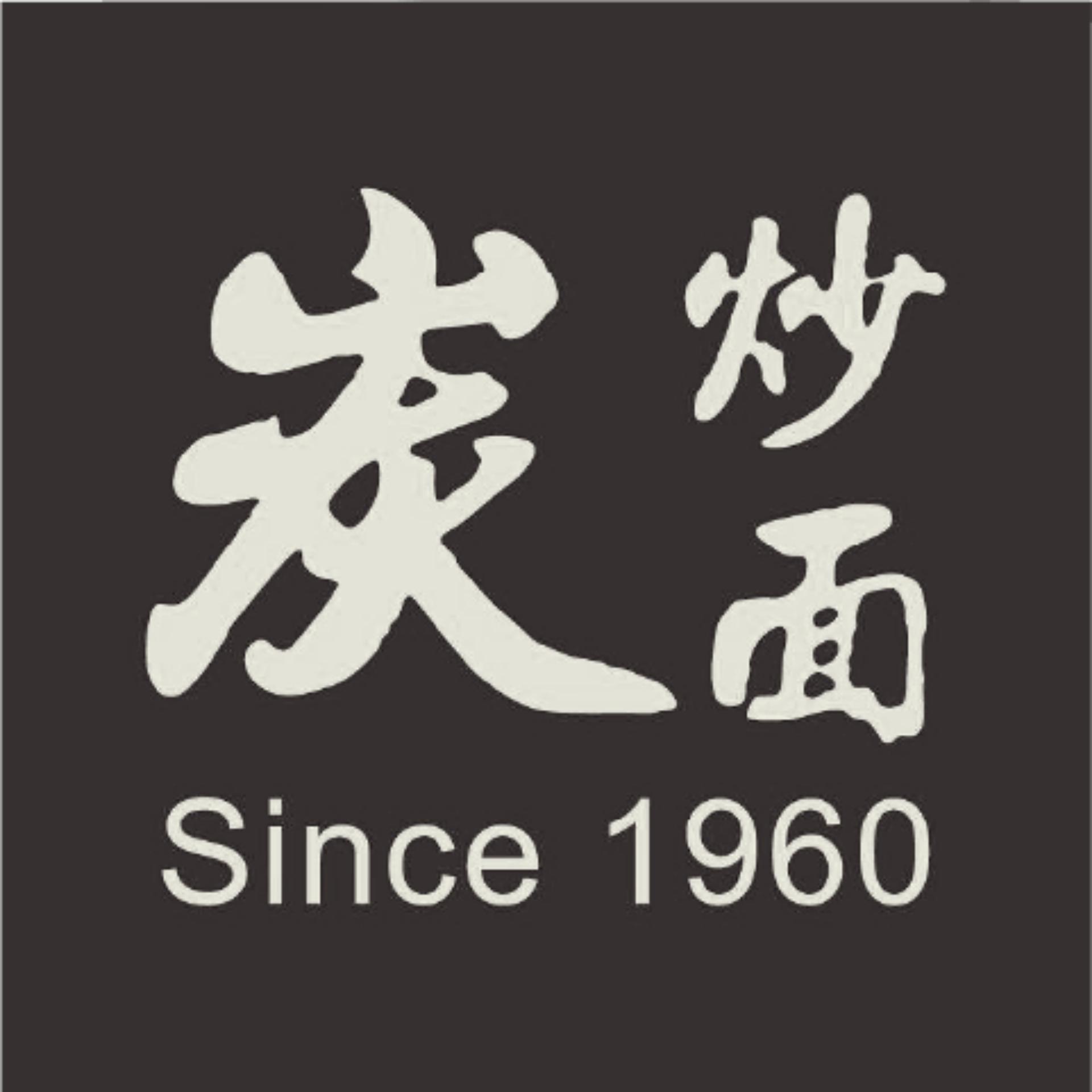 Restoran Ah Yap Hokkien Mee & Seafood Sentul