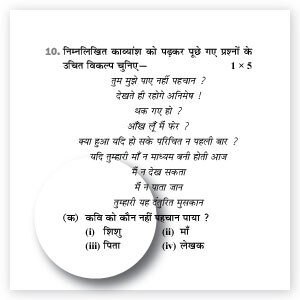 New Pattern MCQs from Educart Class 10 Hindi A Question Bank