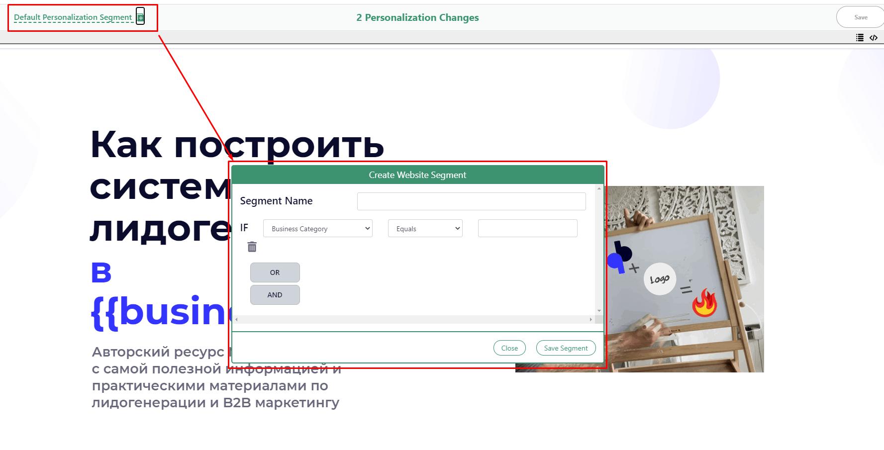 персонализация картинок на сайте для разных сегментов