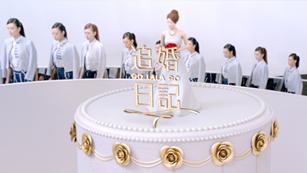 追婚日記 電影片頭動畫
