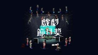 第五十二屆電視金鐘獎頒獎典禮 入圍VCR