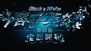 痞子英雄首部曲:全面開戰 電影片頭動畫