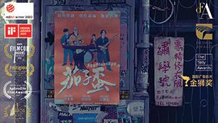 台北流行音樂中心 形象影片