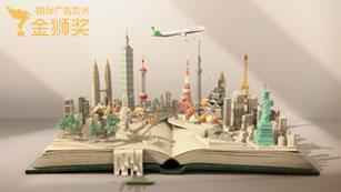 長榮航空 閱讀世界篇