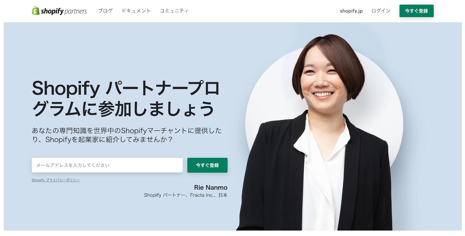 Shopifyパートナー公式ページ
