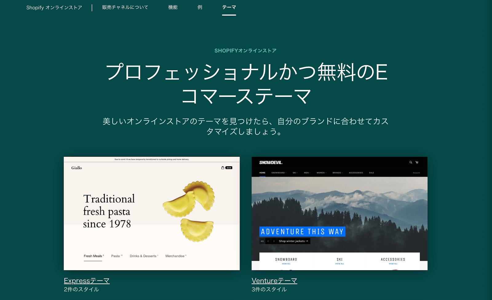 Shopify公式ページデザイン例