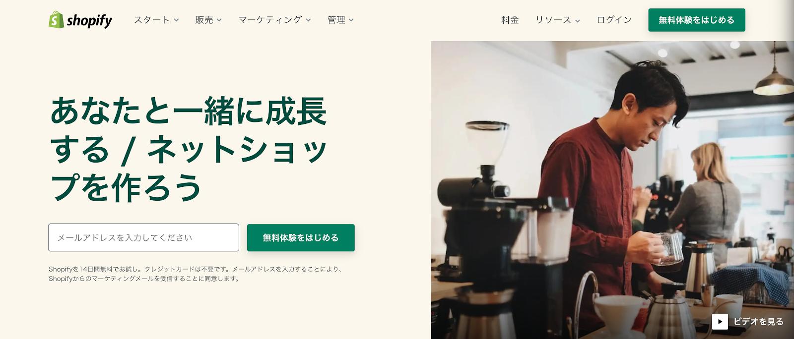Shopify公式ページ