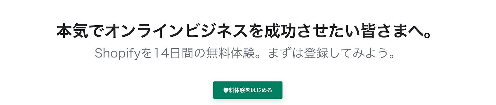 Shopify無料体験