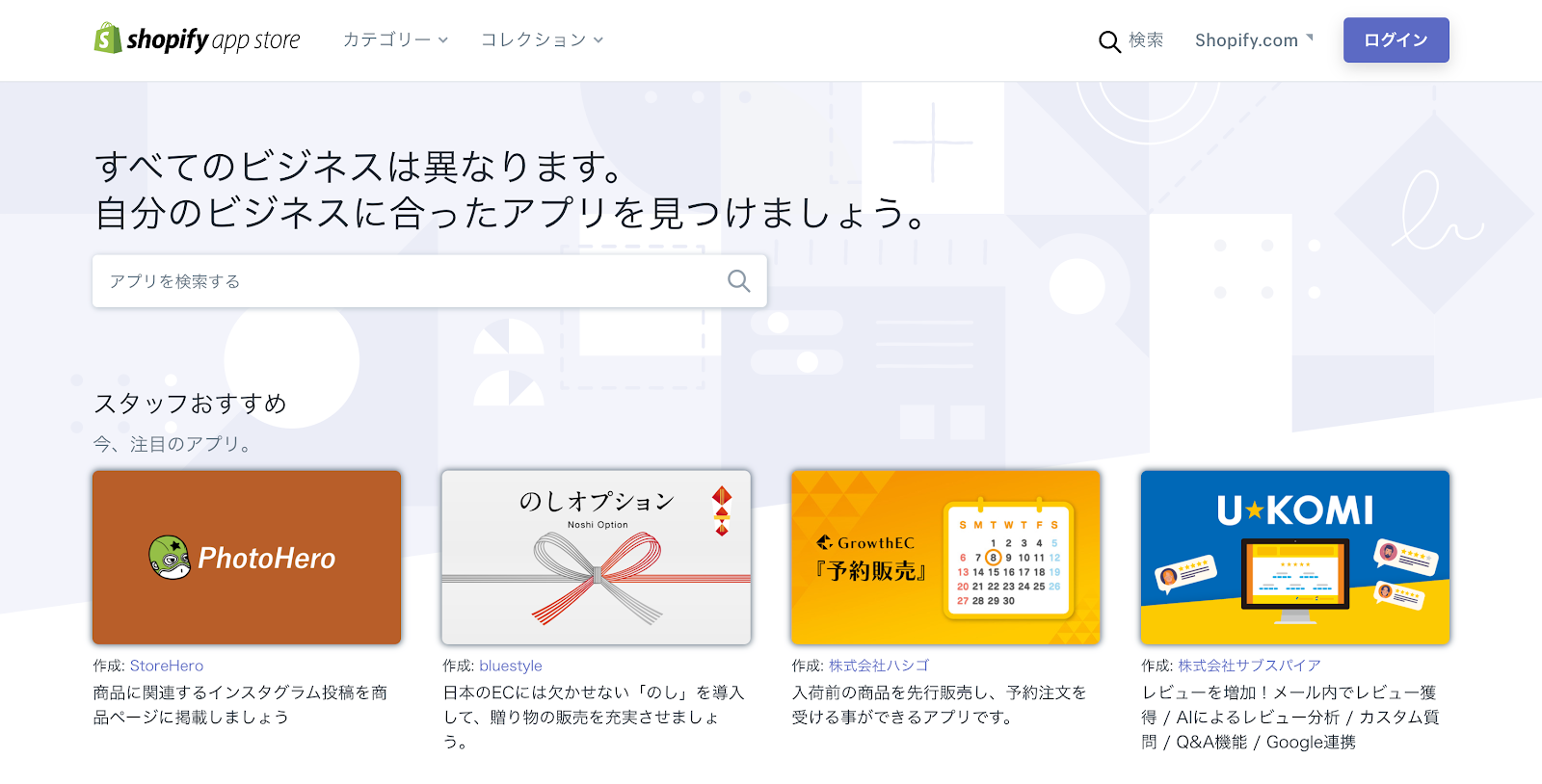Shoify app store公式ページ