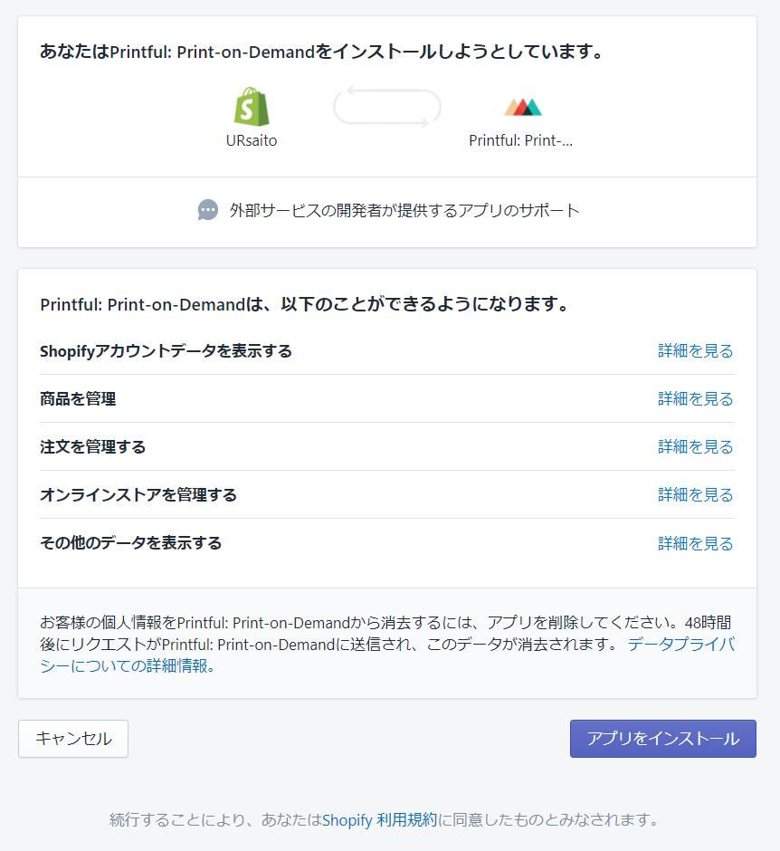 アプリインストール画面画像