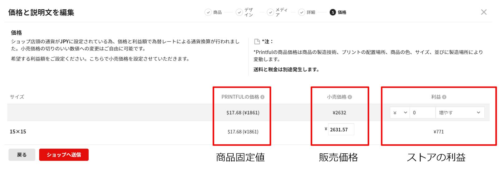 価格設定画面画像