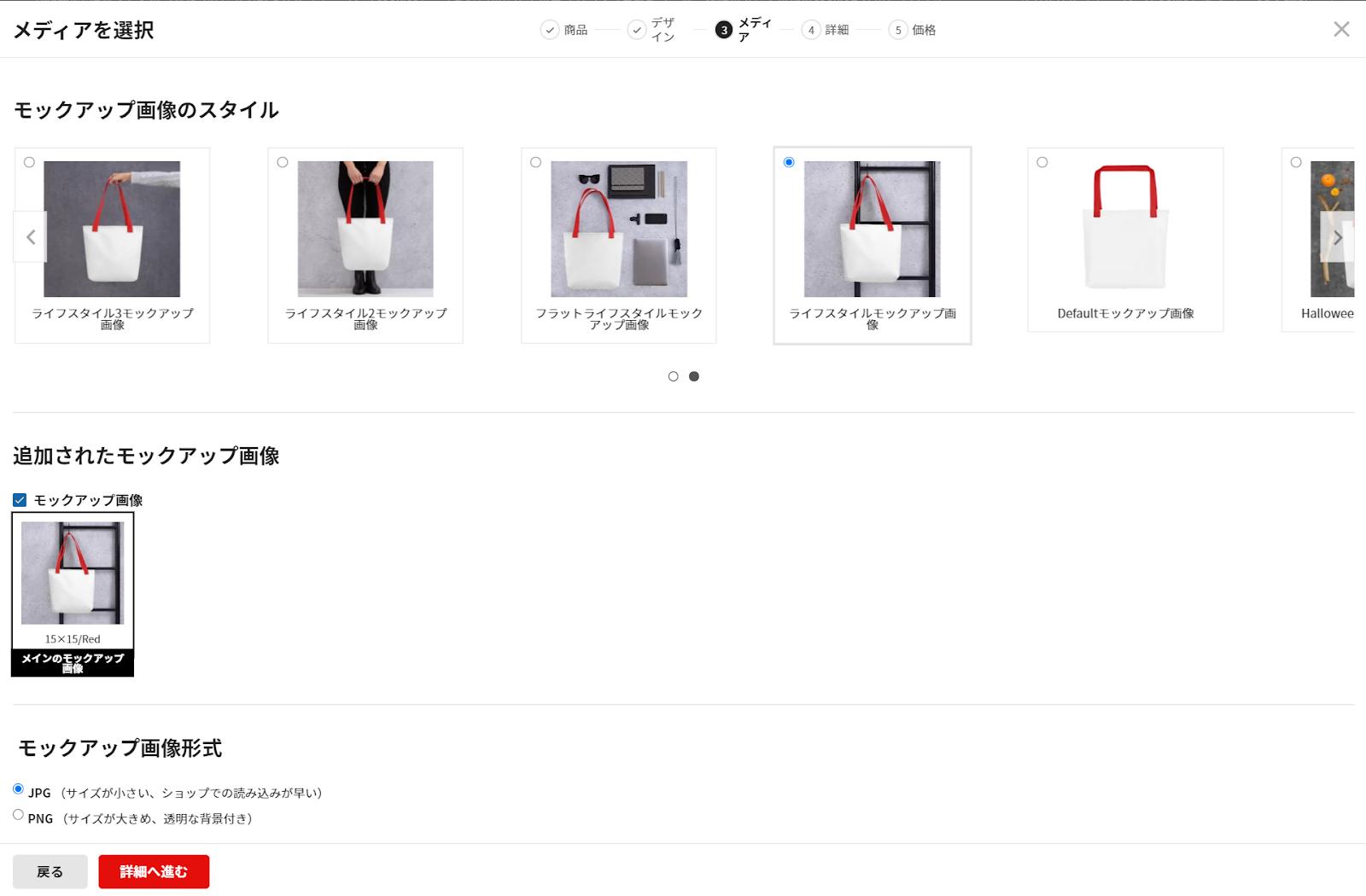 モックアップ選択画面画像